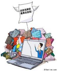 电子商务假货横行:揭露卓越当当商业诈骗