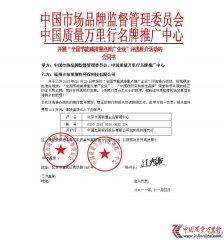 中国质量万里行消费警示
