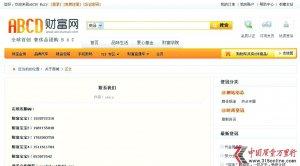 中国质量万里行发布警示:警惕ABCD农业投资项目