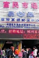 湖南商贩卖冒牌羊毛衫被罚2151万判决撤销