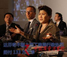 达芬奇不服上海工商局行政处罚 拒付133万罚单