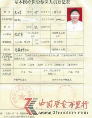 王烨的基本医疗保险参保人员登记表