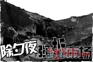 深圳除夕夜强拆市场:500人持刀棍围住百余警力