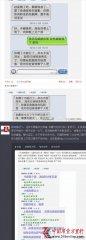 网站技术男骚扰女编辑遭曝光 上门报复持刀伤人