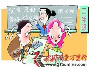 武汉小学生数学考96分倒数第五