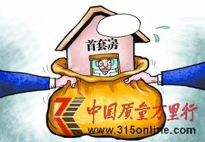 首套房贷悄然回归基准利率 百万房贷利息少十万