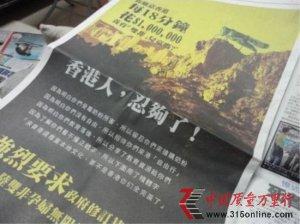 港媒登整版反内地孕妇广告 暗讽内地人为蝗虫