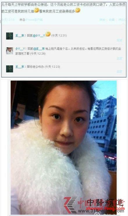 浙台州一局长儿媳炫富 老公是公务员却从不上班