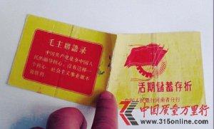 """网传银行卡要替代存折 网友反对存折""""退役"""""""