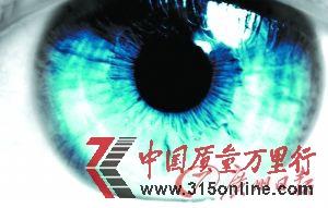 激光矫正近视手术被曝有后遗症