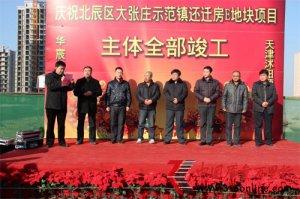 天津市沭阳建筑劳务公司完成天津还迁房项目