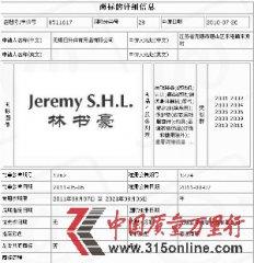 """无锡商人4460元抢注""""林书豪""""商标 价值超1亿"""
