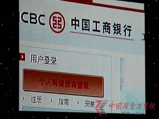 """新浪财经讯 2012年CCTV3月15日晚会在北京举行。晚会再次聚焦""""诚信"""",主题定为""""共筑诚信,有你有我""""。图为CCTV315晚会第六波网银安全。(图片来源:新浪财经 陈鑫 摄)"""