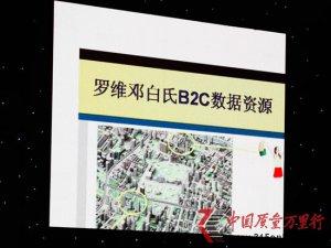 罗维邓白氏公司被曝兜售高端消费者信息