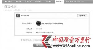 数百黑315网站向企业兜售消费投诉 每条千元
