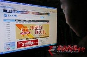 太平洋直购网涉嫌传销诈骗非法集资