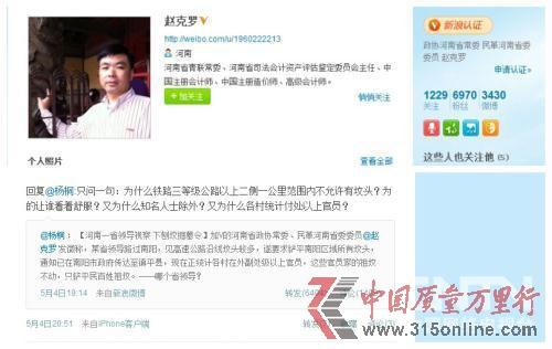 赵克罗实名发布微博揭南阳整治墓葬只铲平民祖坟