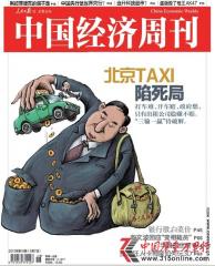 北京出租打车难开车赔 公司稳赚政府亏