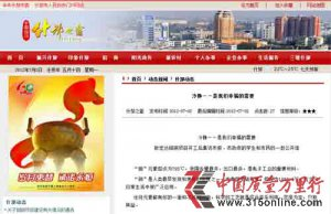 四川什邡群众反对钼铜项目冲击市委遭驱散
