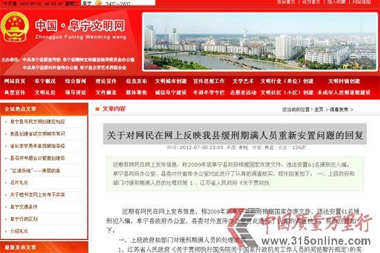 """江苏盐城阜宁县回应""""重新安置刑满释放官员""""  称此举合法"""