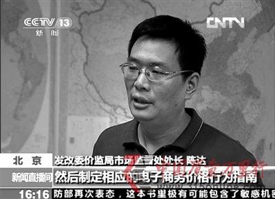 发改委:三家电商正自查整改 厂商退出京东