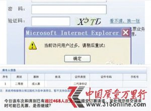 律师申请铁道部公开12306购票网站招标信息