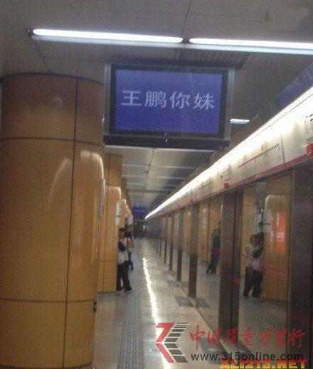 """地铁惊现""""王鹏你妹""""引围观"""