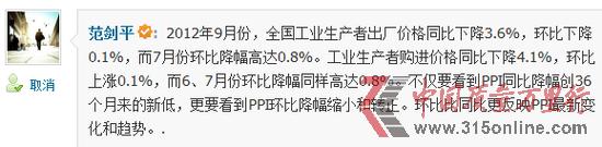 CPI回落引降息争议 范剑平称没必要也无可能