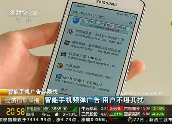 央视曝光智能手机广告黑幕:窃取用户IP地址