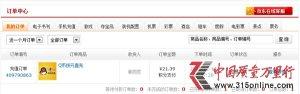 京东再出安全事故 用户账号莫名被盗