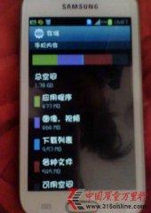 """三星手机内存""""虚高""""宣称4G实际1.78G可用"""