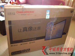 京东商城销售问题电视,不予退换