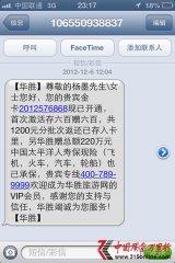 华胜旅行网VIP卡被诉误导销售