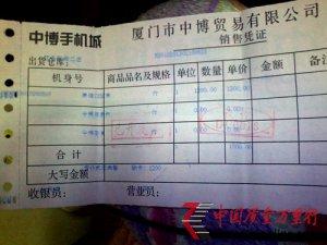 厦门中博商贸有限公司出售晨信CX55劣质手机
