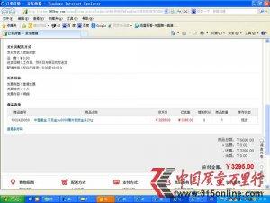 拍下京东团购20克金条后,京东商城拒绝发货!