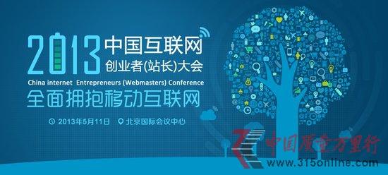 2013互联网创业者大会5月召开 聚焦移动浪潮