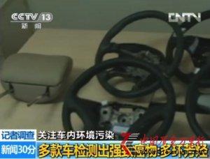 长安悦翔部分国内车型含强致癌物