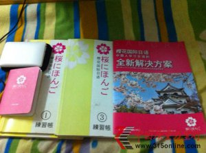 樱花国际日语课程到期但是课程没上完