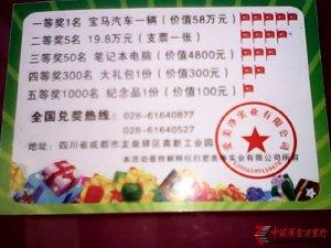 爱美净实业有限公司成立30周年举办抽奖活动