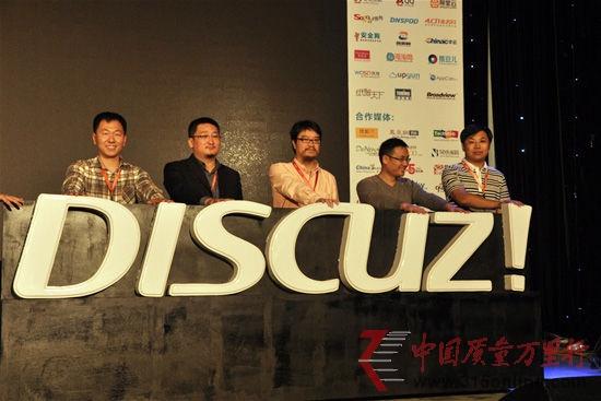 2013互联网创业者大会网聚创业者力量