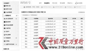 北京卫生局:淘宝预约挂号行为侵害患者权益