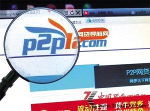 P2P网贷:乱象中隐藏 着谁的机遇?