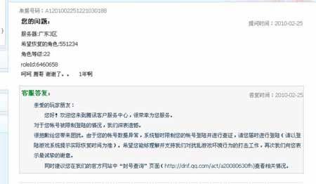 """腾讯DNF大规模封号行为  """"宁错杀不放过"""""""