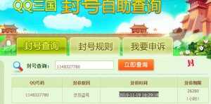 腾讯QQ三国欺诈消费者 无故封停帐号