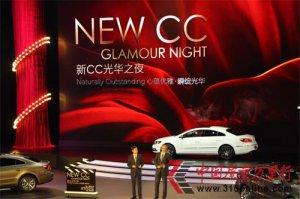 光华之夜璀璨绽放 一汽-大众新CC优雅上市