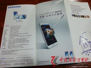 三星手机N7102虚假宣传