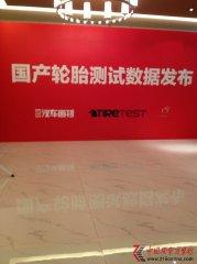 AUTO BILD《汽车画刊》 2013中国国产轮胎测试数据发布