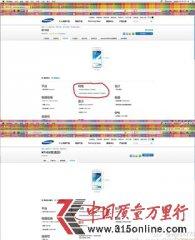 三星Galaxy Note2手机N7102虚假宣传