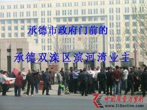 秦皇岛市安盛房地产开发有限公司诈骗百姓钱财