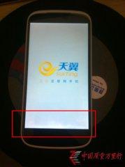 1号店购买中兴N986发现白斑
